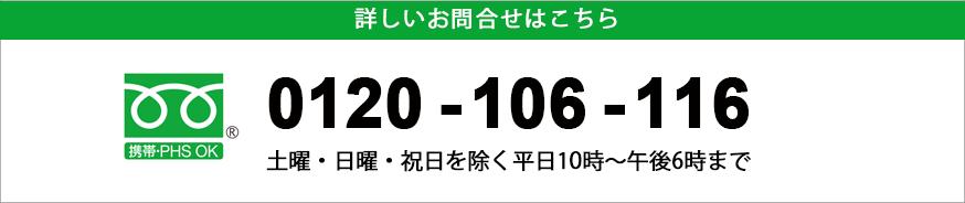 0120-106-116