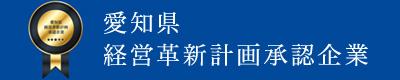 愛知県経営革新計画承認企業
