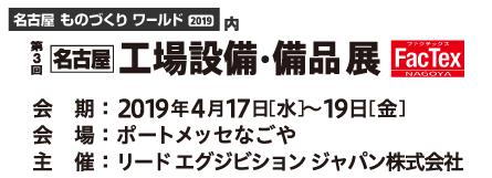名古屋ものづくりワールド2019