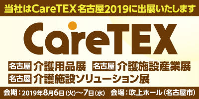 CareTEX名古屋